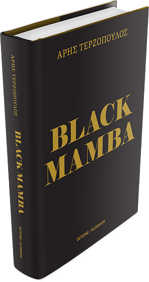 Buy Black Mamba
